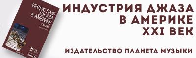 ИНДУСТРИЯ ДЖАЗА В АМЕРИКЕ