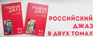 РОССИЙСКИЙ ДЖАЗ