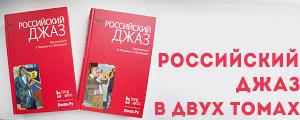 РОССИЙСКИЙ ДЖАЗ