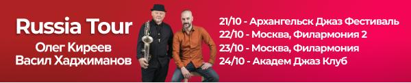 Киреев - Хаджиманов: тур 2021