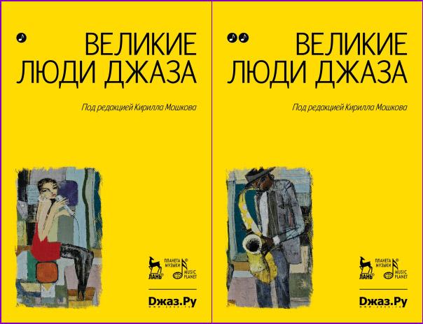 Великие люди джаза - второе издание
