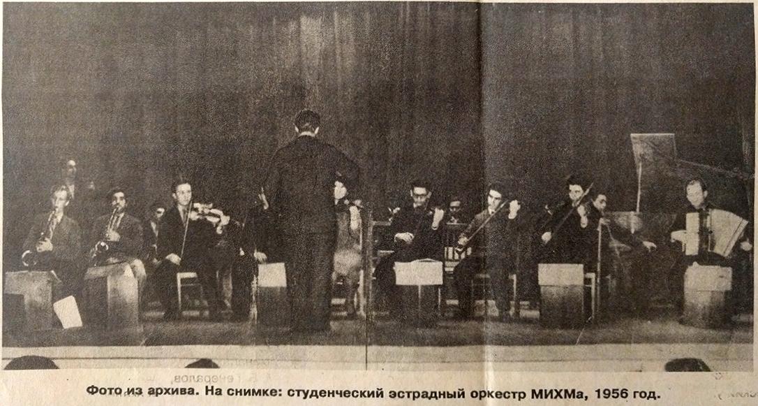 Эстрадный оркестр МИХМ. Фото из многотиражки института. 1956