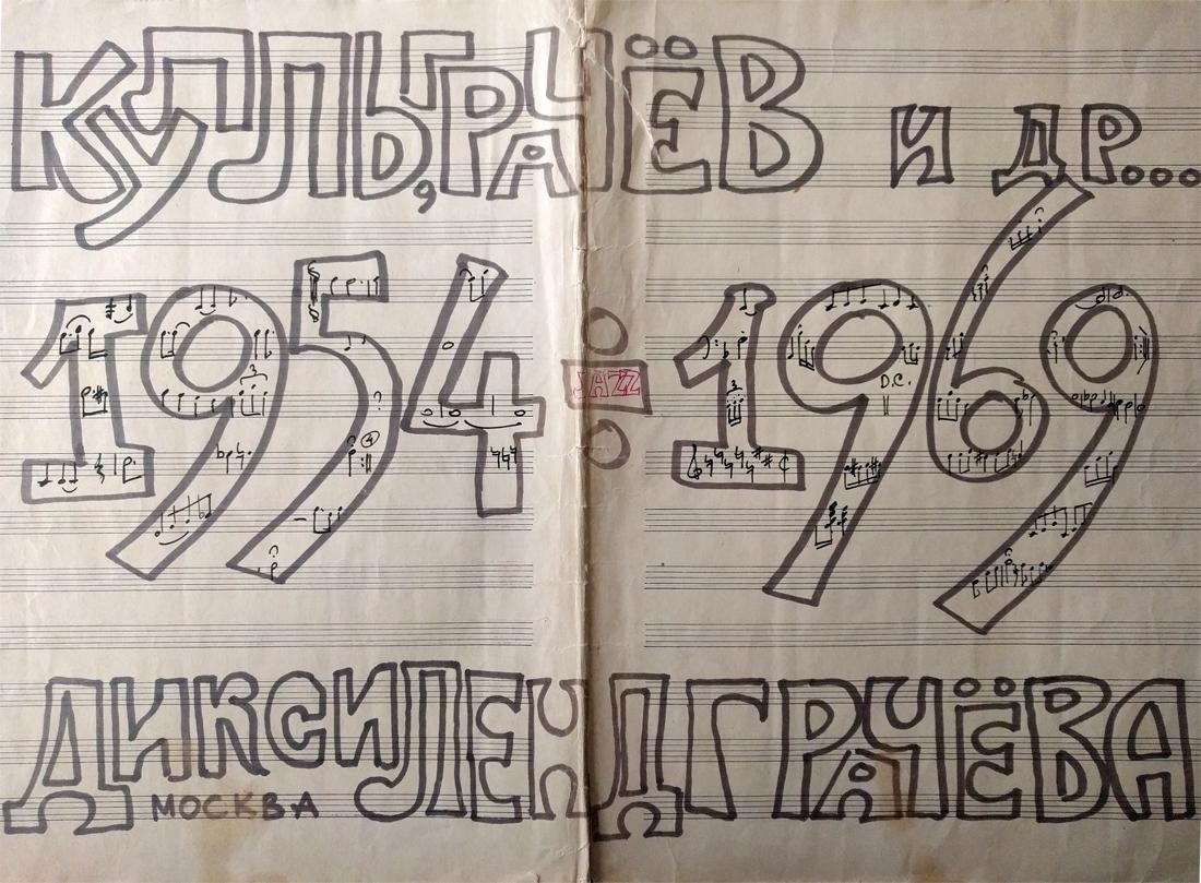 Приветственный адрес Алексея Баташева к 15-летию Диксиленда Грачева, 1969
