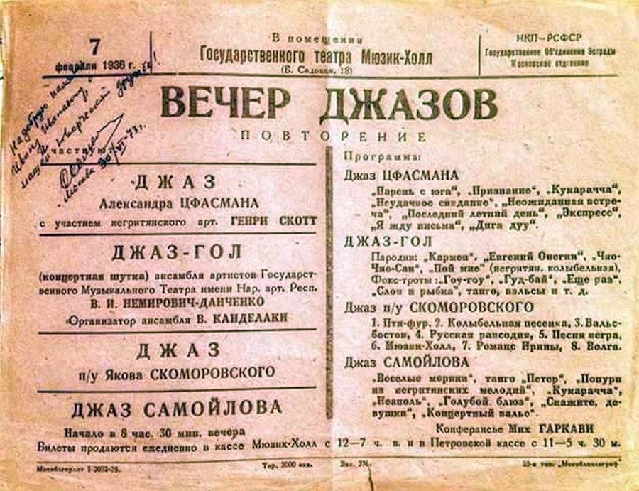 Ленинградская джазовая афиша 1936 г.