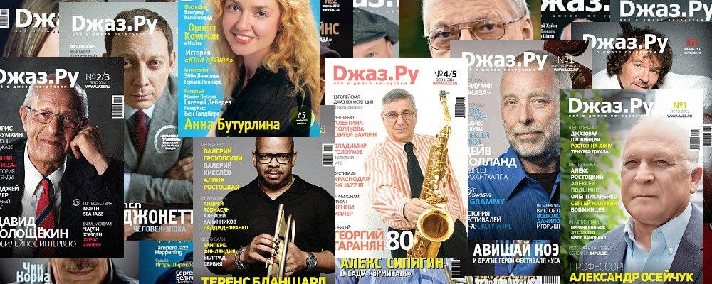 обложки бумажных выпусков «Джаз.Ру» разных лет