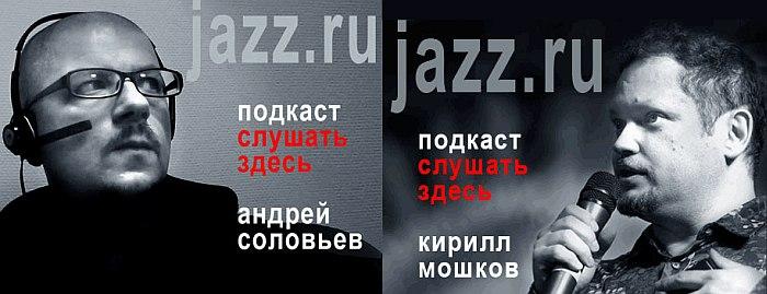 Андрей Соловьёв, Кирилл Мошков