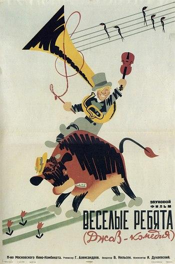 """Плакат к к/ф """"Весёлые ребята"""", 1934"""