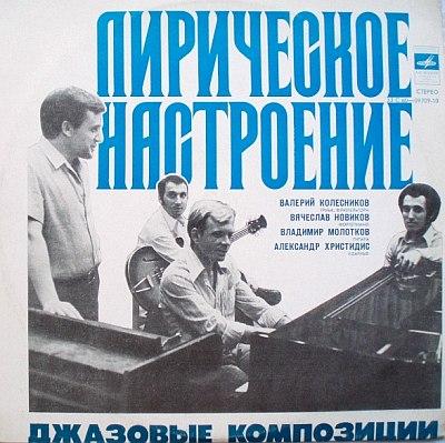 обложка LP