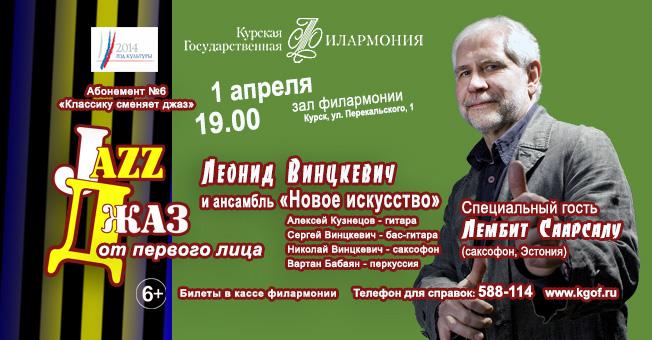 афиша концерта в Курской филармонии 1 апреля