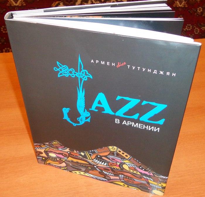 «Джаз в Армении»