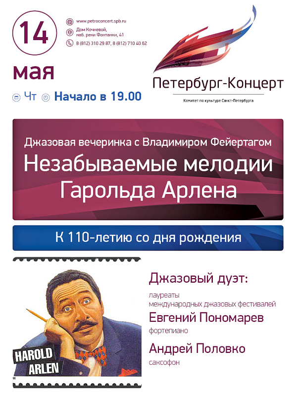 «Джазовая вечеринка с Владимиром Фейертагом» на 14 мая