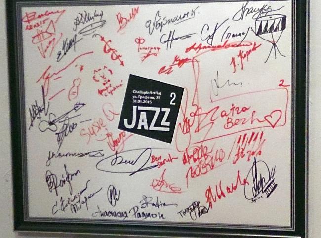К закрытию выставки полотно для автографов  оказалось заполнено