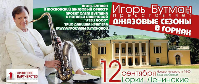 АФИША КОНЦЕРТА 12 СЕНТЯБРЯ
