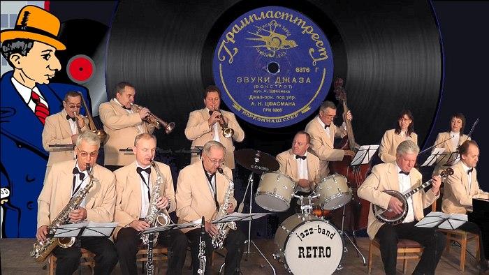 Джаз-оркестр «Ретро»