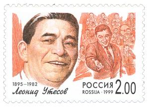 Л.Утёсов на почтовой марке