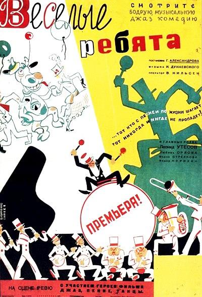 Афиша премьерного показа фильма. Здесь ещё сохраняется определение «Джаз-комедия», которое по первоначальному плану должно было стать названием кинокартины.