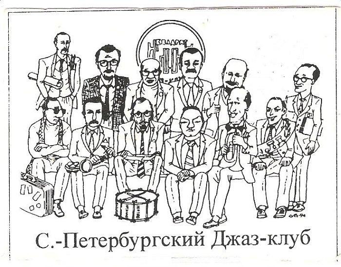 Шарж Сергея Богданова