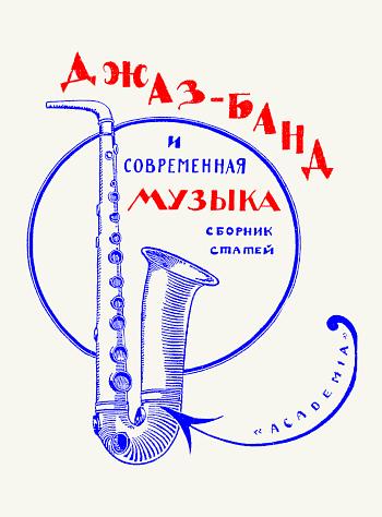 Обложка книги 1926 г.