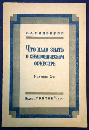 Обложка книги С.Л. Гинзбурга 1937 г.