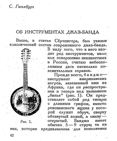 СТРАНИЦА ИЗ КНИГИ