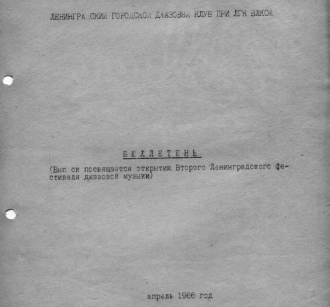 титульный лист первого выпуска бюллетеня