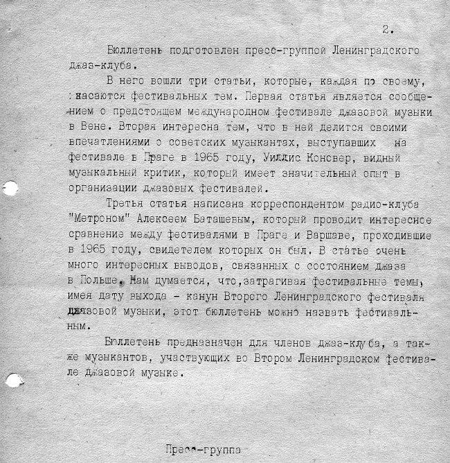 Первая страница первого выпуска бюллетеня