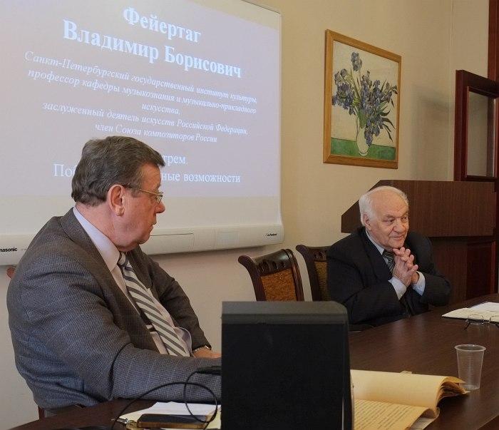 Модератор конференции профессор А.Л.Маклыгин и докладчик В.Б.Фейертаг