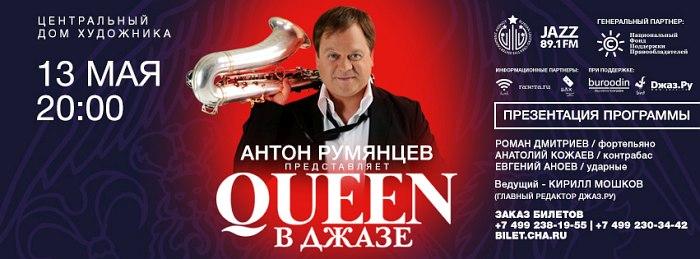 Подробности о концерте 13 мая - нажмите на картинку...