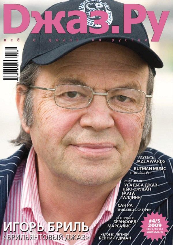 Обложка «Джаз.Ру» №4/5-2009 (№22/23), фото © Павел Корбут