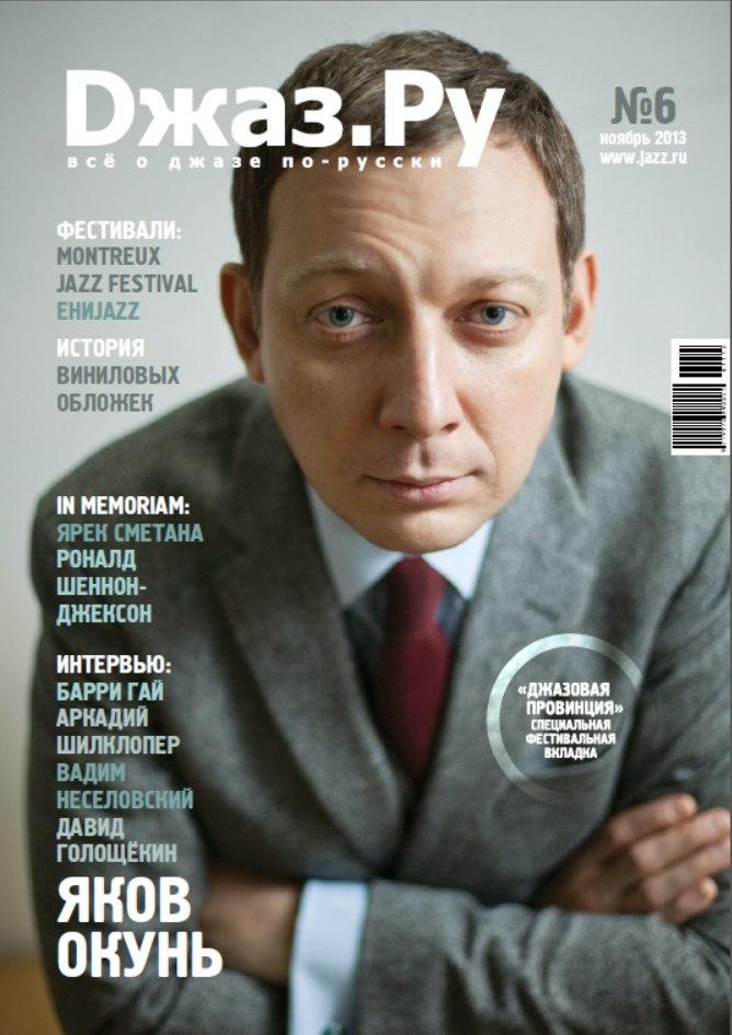 Обложка «Джаз.Ру» №6-2013