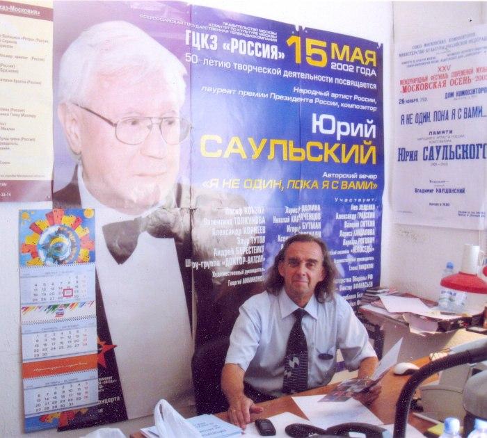 Евгений Балашов: на рабочем месте
