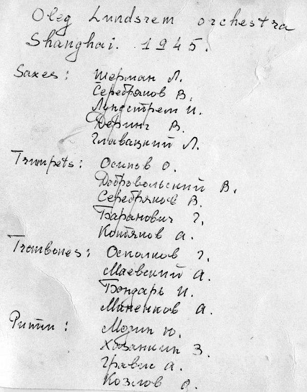 Оборотная сторона фотографии со списком состава оркестра, написанным рукой Виктора Деринга
