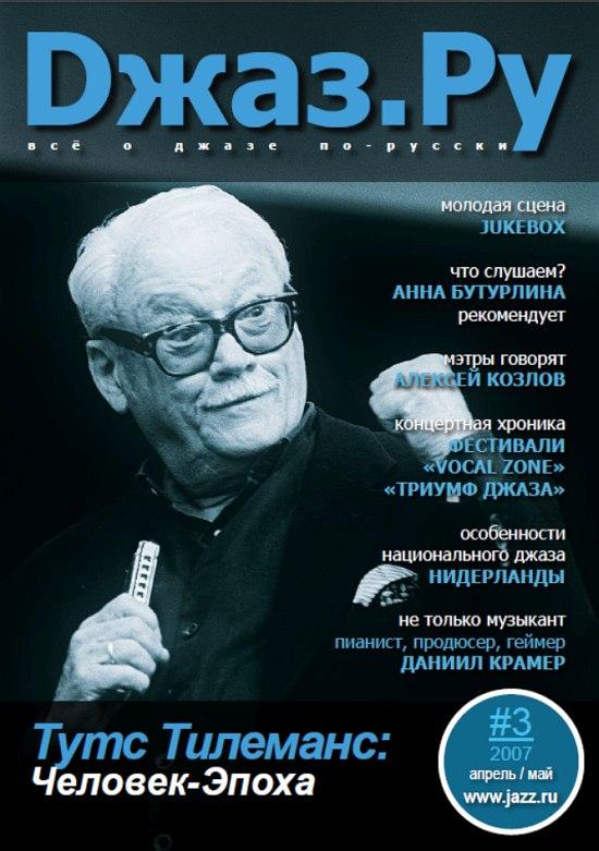Обложка журнала «Джаз.Ру» №3-2007 (в основе - фото Павла Корбута 2002 г.)