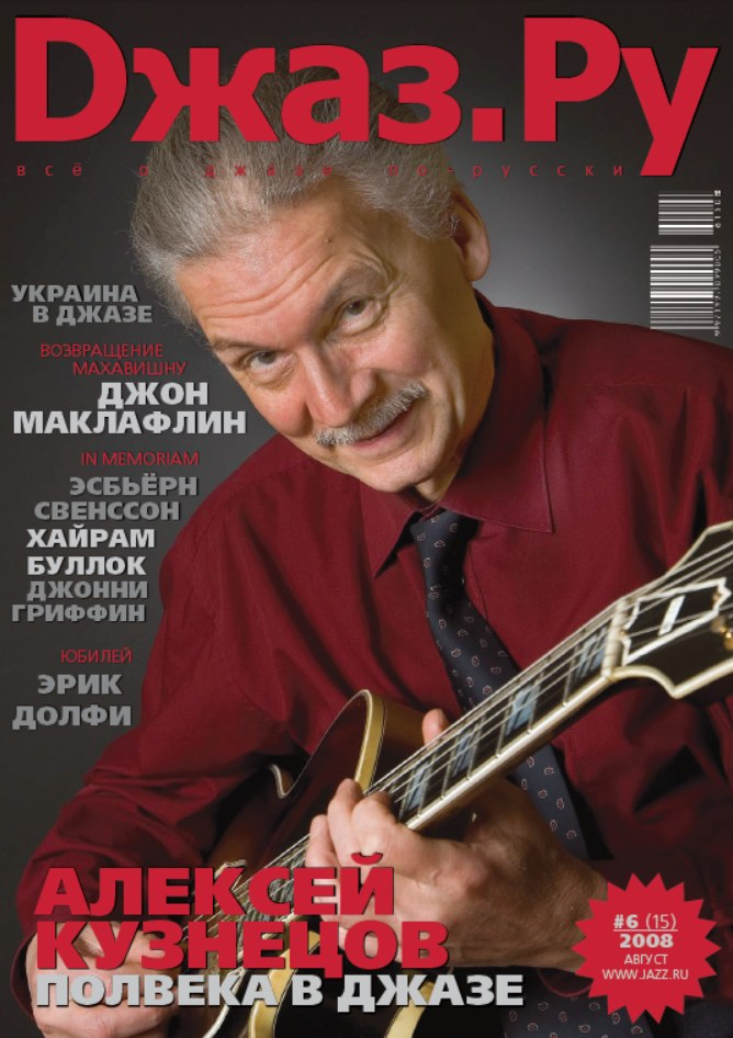 Алексей Кузнецов и Gibson Super 400 CES на обложке «Джаз.Ру», 2008