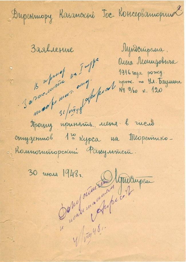 Заявление Олега Лундстрема о поступлении в консерваторию