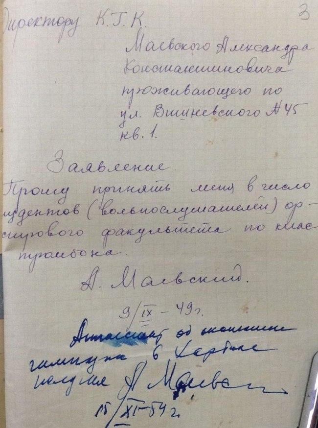 Заявление Александра Маевского (решение о поступлении пришло в 1949 году)