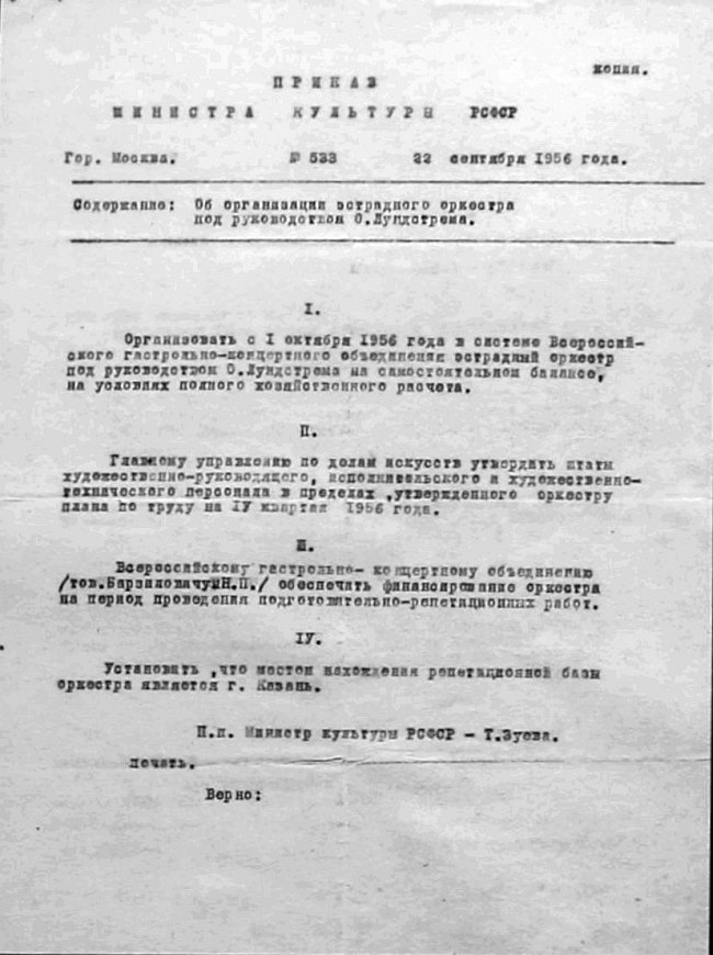 Приказ по Госконцерту от 22.09.1956 (копия)
