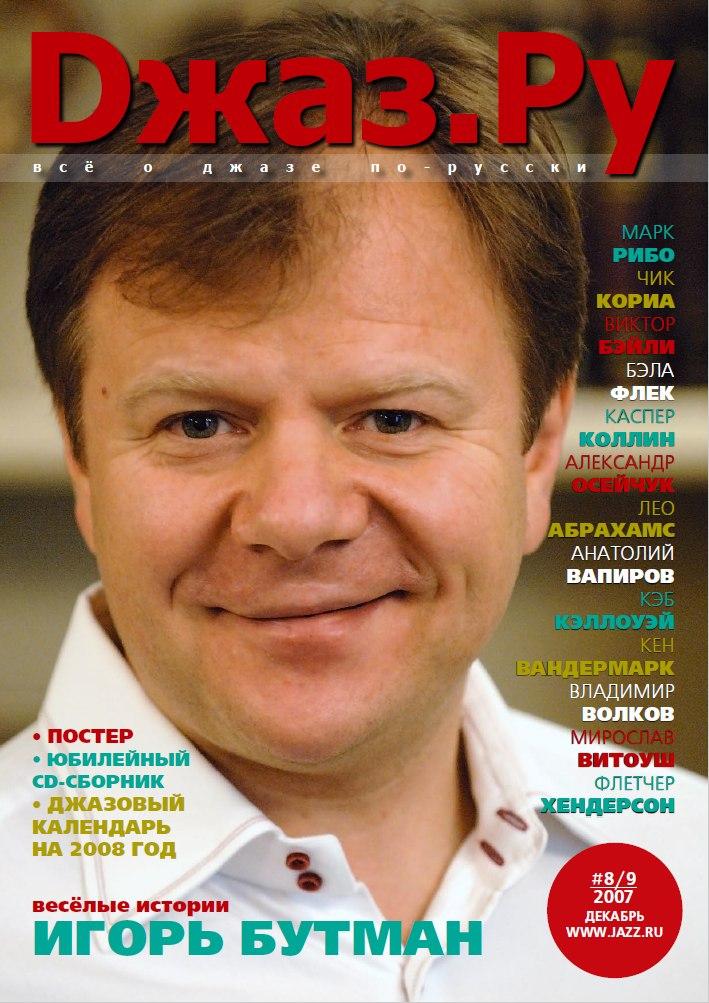 Обложка 8/9 номера журнала «Джаз.Ру» за 2007 г.