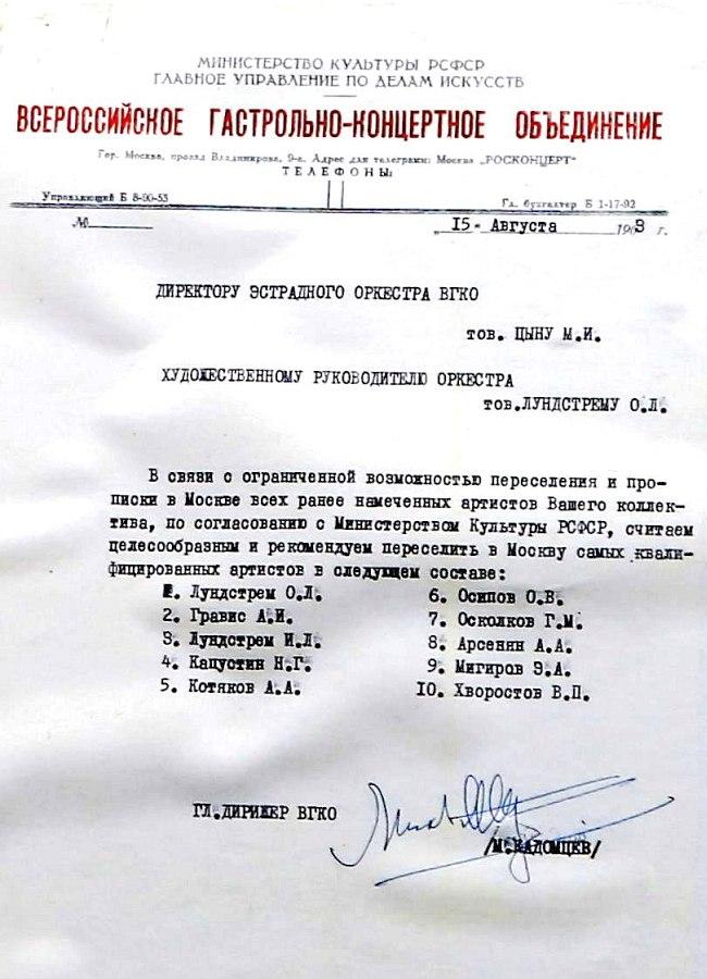 Письмо ВГКО от 15.08.1963