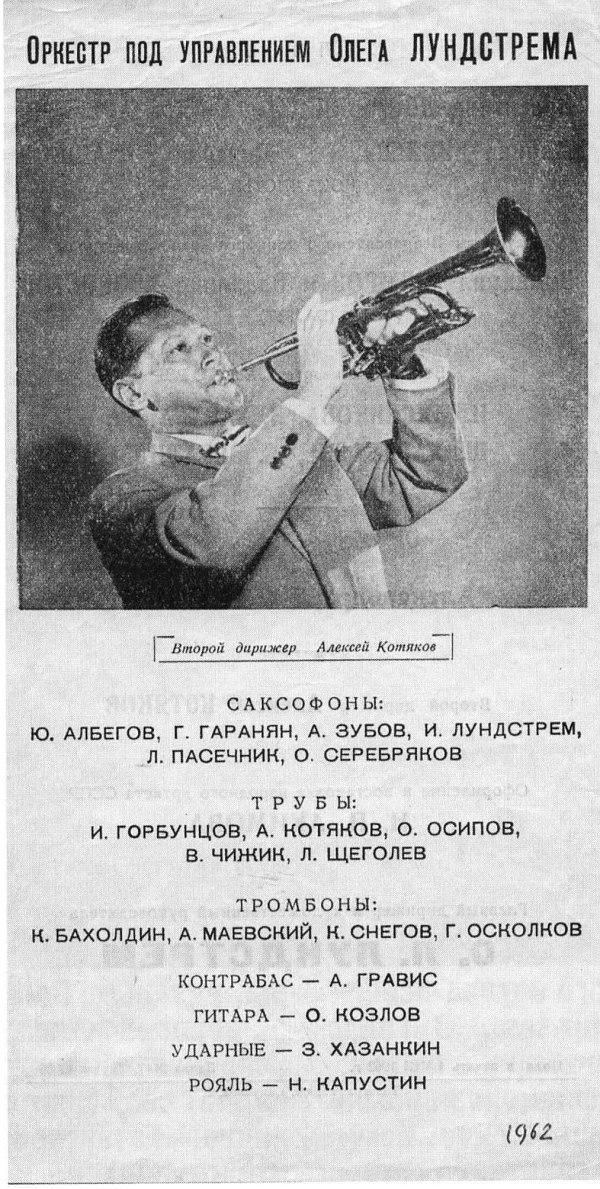 Программка 1962 года