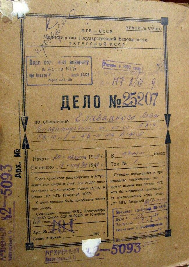 Обложка Дела №25207 Главацкого Л.В.