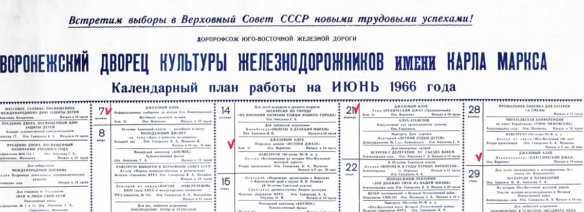 Мероприятия Воронежского джаз-клуба
