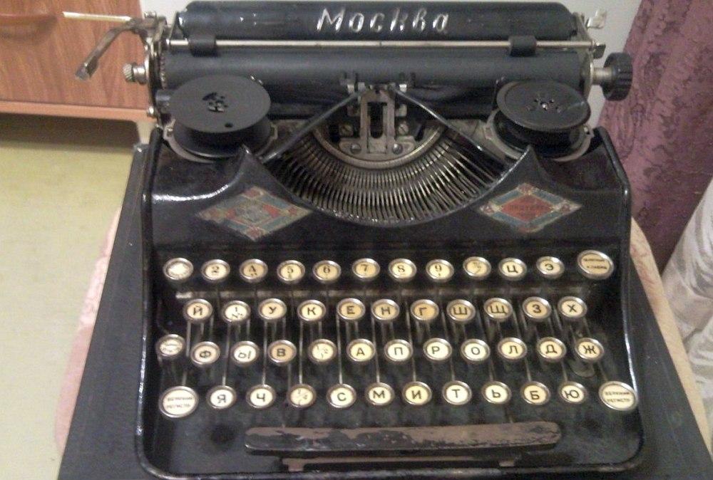 Пишущая машинка модели «Москва» (1960-е гг.).