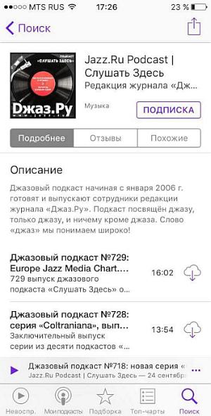 вид в ITunes на iPhone