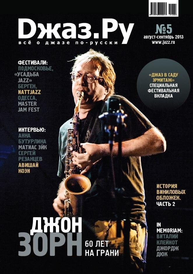 Фотография Джона Зорна работы Петра Ганнушкина на обложке бумажного «Джаз.Ру», 2013