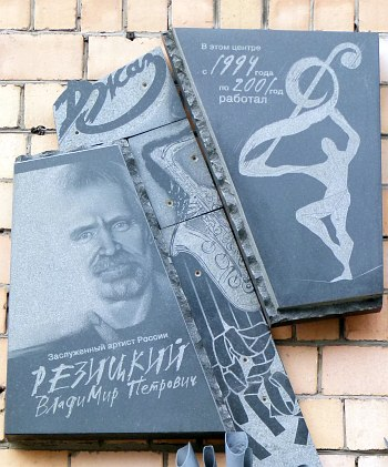 Мемориальная доска в честь Резицкого на фасаде АГКЦ