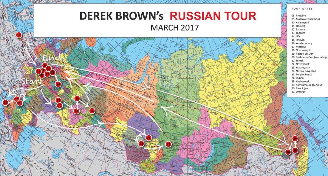 Карта российского тура Дерека Брауна (март 2017)