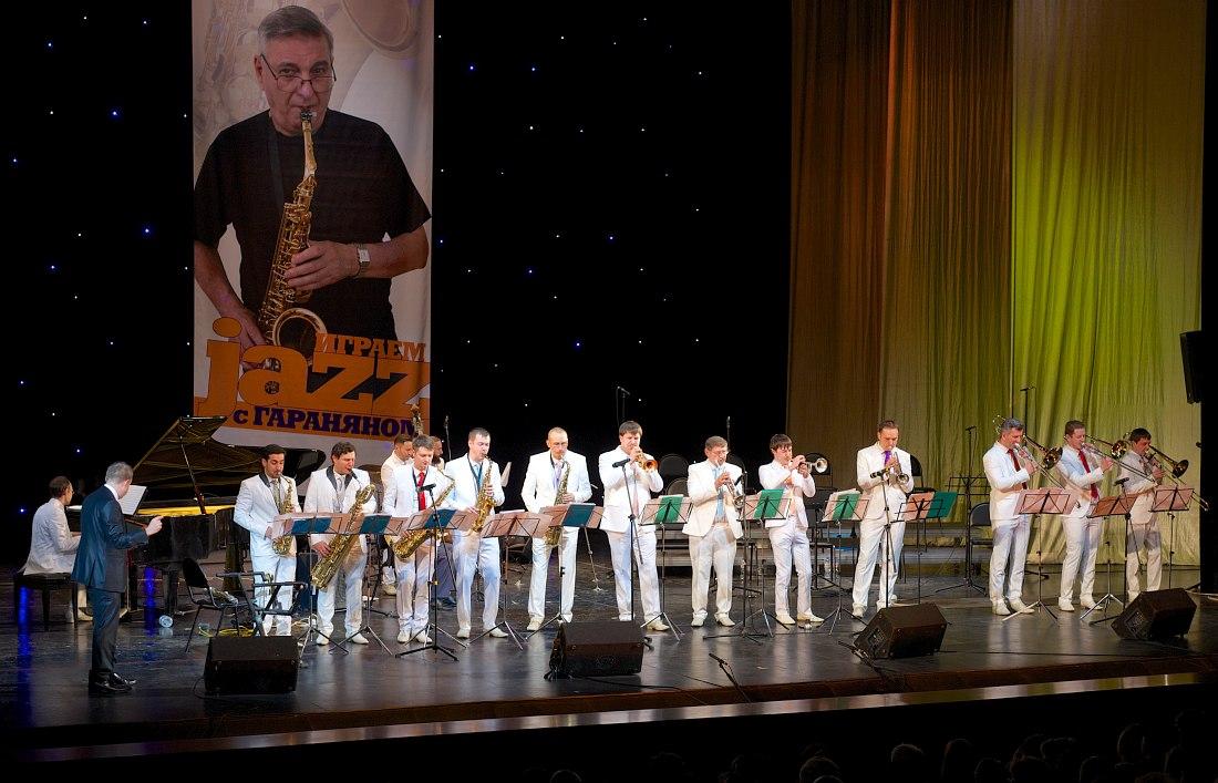Оркестр Георгия Гараняна