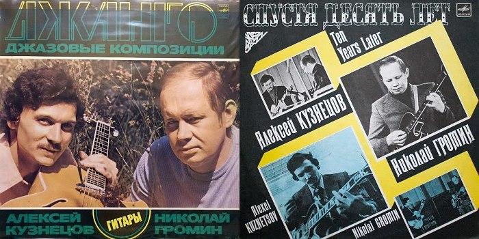 Обложки виниловых релизов дуэта Громин-Кузнецов (1978 и 1988)