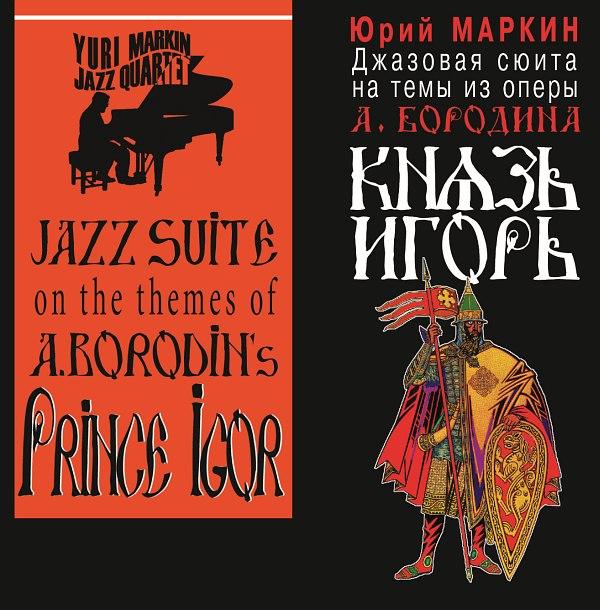 Обложка альбома с музыкой на темы Александра Бородина, 2002 (запись 1996)